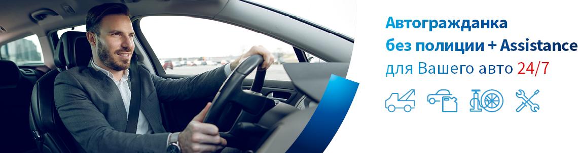 добровольное страхование ответственности водителя
